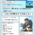 第3回スポーツ成城FORUM「ゴルフが教えてくれたこと」