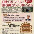 旧賤ヶ岳トンネルと現役道最古の小刀根トンネル/花田欣也(32経B)