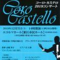 コーロ・カステロ2019コンサート