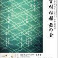 吉村松韻(手塚立子・14文C)舞の会