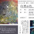 げいじゅつ家 馨子 一日限りの作品展&ライブアート「自然の色、私の色」/山本馨子(62A)