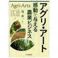 アグリ・アート 感動を与える農業ビジネス/ 境新一(現教員)