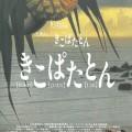 村上靖子(9E)監督映画『きこぱたとん』上映会