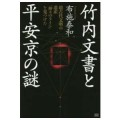 竹内文書と平安京の謎/布施泰和(29B)