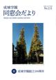成城学園同窓会だより111号(2020年秋発行)