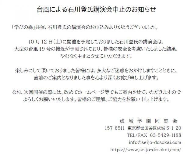 石川登氏講演会中止のお知らせ