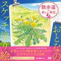 おとなのスケッチ塗り絵 散歩道の美しい草花/齊藤さゆり(33F)