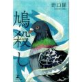 鳩殺し/野口 顕(11経D)