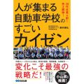 人が集まる自動車学校のすごいカイゼン/藤井康弘(40経D)