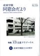 成城学園同窓会だより110号(2020年春発行)