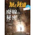 『旅と鉄道』 2021年7月号 ~廃線の秘密2021~/花田 欣也(32経B)