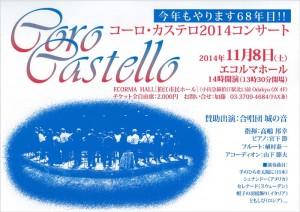 castello2014