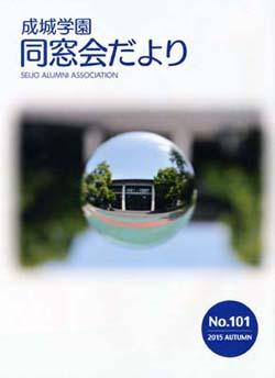dayori101_l
