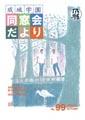 成城学園同窓会だより99号(2014年秋発行)