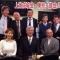 上海成城会2015年月例会開催スケジュール