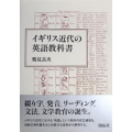 イギリス近代の英語教科書/鶴見良次(現教員)