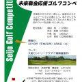 成城学園創立100周年 未来募金応援ゴルフコンペ