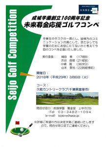 成城学園創立100周年未来募金応援ゴルフコンペ