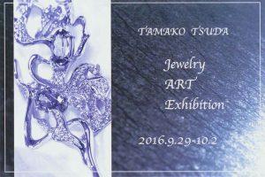 jewelryart20160923_01