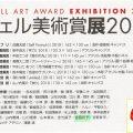 「シェル美術賞展2018」/吉田花子(55文C)